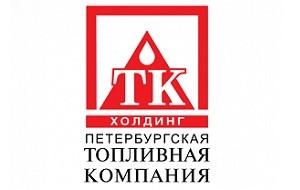 российская компания, один из крупных трейдеров рынка оптовой и розничной продажи нефтепродуктов в Санкт-Петербурге и Ленинградской области