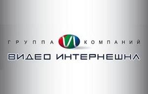 Группа Компаний Видео Интернешнл (ВИ) — один из крупнейших рекламных холдингов в России, СНГ и Восточной Европе.