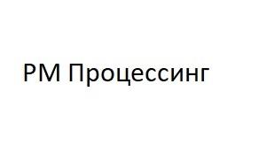 РМ Процессинг - является одной из крупнейших компаний, работающих по давальческой схеме с башкирскими нефтеперерабатывающими предприятиями. Уже в 2008 году «РМ Процессинг» стала одним из крупнейших «давальцев» Уфимского нефтеперерабатывающего завода и поставщиков сбытовой компании «Башкирнефтепродукт»
