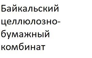 Промышленное предприятие, расположенное в городе Байкальске Слюдянского района Иркутской области, на юге восточного берега озера Байкал. Получило широкую известность как крупнейший источник загрязнения Байкала.