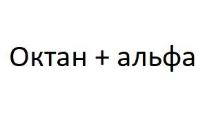 """Компания «Октан + альфа» была создана в 1999 г. для строительства центра """"Времена года"""""""