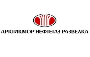 Предприятие «Арктикморнефтегазразведка» создано в 1979 году с целью выполнения работ по поиску, разведке и разработке нефтяных и газовых месторождений на шельфе арктических морей России. Основным результатом деятельности предприятия за прошедший 31-летний период является открытие на шельфе Баренцева и Карского морей новой крупной сырьевой базы нефтяной и газовой промышленности России, соизмеримой по своему потенциалу с прилегающими районами Западной Сибири и европейского Севера.