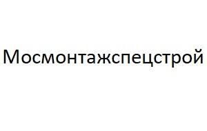 """Акционерное общество """"Мосмонтажспецстрой"""" Московского строительного комплекса, работая по схеме проектирование - изготовление - монтаж - наладка, выполняет комплектацию изделиями из стальных и алюминиевых профилей, лифтовым, грузоподъемным, электротехническим и сантехническим оборудованием жилых домов, школ, детских садов, банков, демонстрационных и торговых залов, объектов здравоохранения. АО """"Мосмонтажспецстрой"""" обеспечивает централизованную комплексную поставку продукции для объектов жилищного, промышленного и гражданского строительства"""
