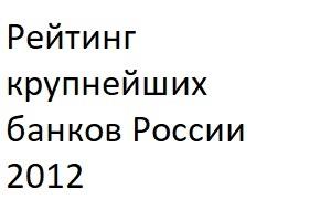 В рейтинге представлены данные на 1 января 2013 года по 939 банкам России, которые опубликовали свою отчетность согласно форме №101 на сайте ЦБ РФ в соответствии с Указанием Банка России № 192-У и Письмом Банка России № 165-Т. Методика рейтинга предусматривает агрегирование данных оборотных ведомостей