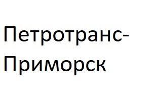 ООО «Петротранс-Приморск» реализует проект по строительству терминала по перегрузке нефти и нефтепродуктов в районе нефтеналивного порта «Приморск