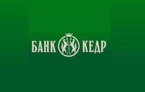 Банк «Кедр» — один из крупнейших российских коммерческих банков. Полное наименование — «Закрытое акционерное общество коммерческий банк «КЕДР». Краткое официальное наименование — ЗАО КБ «Кедр»