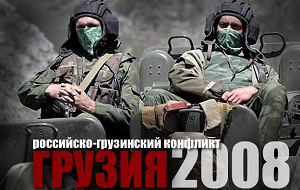 Вооружённый конфликт в Южной Осетии (2008) — военное противостояние в августе 2008 года между Грузией, с одной стороны, и непризнанными республиками Южная Осетия и Абхазия, а также Россией, с другой стороны.