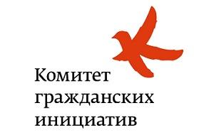 Комитет гражданских инициатив — общественная организация, позиционирующая себя как внепартийное объединение профессионалов в ключевых сферах жизни (в экономике, науке, образовании, здравоохранении, культуре).