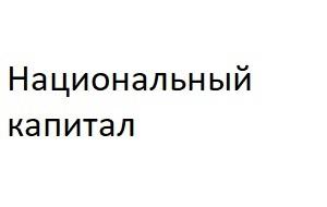 """Основным видом деятельности ЗАО """"Национальный капитал"""" (ИНН - 7708607451) является финансовое посредничество, не включенное в другие группировки. Уставной капитал компании на конец 4 квартала 2011 года - 1 000,00 тыс. руб. (состоит из 1000000 обыкновенных акций номиналом 1,00 руб.)"""