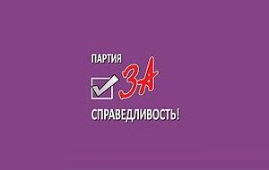 Политическая партия «Партия за справедливость!»
