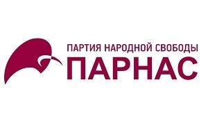 Партия народной свободы (ПАРНАС), ранее — Республиканская партия России — Партия народной свободы (РПР-ПАРНАС), — официально зарегистрированная российская правоцентристская политическая партия