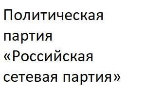 Всероссийская политическая «Российская сетевая партия»