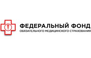 Один из государственных внебюджетных фондов, созданный для финансирования медицинского обслуживания граждан России. Создан 24 февраля 1993 года постановлением Верховного Совета РФ № 4543-I