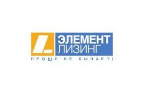 ООО «Элемент Лизинг» зарегестрировано в 2004 году. Входит в структуру Группы «Базовый Элемент». Компания финансирует приобретение коммерческого автотранспорта и оборудования для малого и среднего бизнеса, с приритетом техники группы «ГАЗ». «Элемент Лизинг» располагает широкой региональной сетью