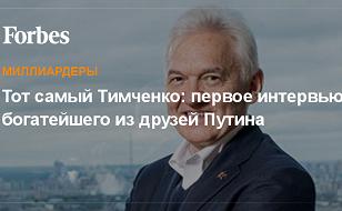 Тот самый Тимченко: первое интервью богатейшего из друзей Путина