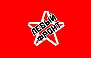 Леворадикальная организация, объединяющая сторонников социалистического развития в России, а также в других странах бывшего СССР