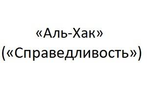 «Аль-Хак» («Справедливость») - общероссийская общественная организация мусульман