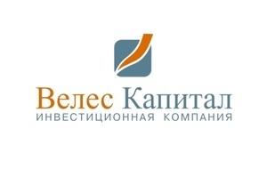 «Велес Капитал» - группа компаний, которая оказывает услуги частным и корпоративным инвесторам на рынке ценных бумаг, в области корпоративных финансов и девелопмента объектов недвижимости. Основана в 1995 году. Штаб-квартира в Москве