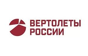 Российский вертолётостроительный холдинг, объединяющий все вертолётостроительные предприятия страны