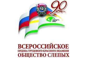 Всероссийское общество слепых — российская организация объединяющая людей-инвалидов с частичной или полной потерей зрения