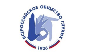 Всероссийское общество глухих (ВОГ) — общероссийская общественная организация людей-инвалидов с полной или значительной потерей слуха.