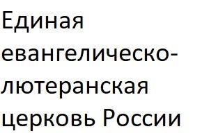 Единая Евангелическо-Лютеранская Церковь России — одна из лютеранских церквей России. В настоящее время Единая евангелическо-лютеранской церковь России распалась