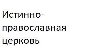 Истинно-православная церковь (сокращённо ИПЦ) — самоназвание (или часть самоназвания) ряда неканонических юрисдикций, исповедующих православие, но противопоставляющих себя православным церквям и не находящихся в евхаристическом общении с ними и, как правило, между собой. (Котляров) (в миру Котляров ВладимирСаввич)