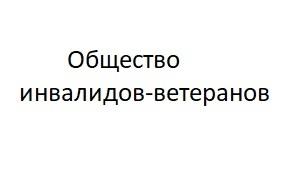 «ОБЩЕСТВО ИНВАЛИДОВ-ВЕТЕРАНОВ» - ОБЩЕРОССИЙСКАЯ БЛАГОТВОРИТЕЛЬНАЯ ОБЩЕСТВЕННАЯ ОРГАНИЗАЦИЯ ИНВАЛИДОВ