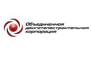 Интегрированная структура, производящая двигатели для военной и гражданской авиации, космических программ, газотурбинные установки различной мощности для производства электрической и тепловой энергии, газоперекачивающие и корабельные газотурбинные агрегаты. Объединённая двигателестроительная корпорация является дочерней компанией Объединённой промышленной корпорации «Оборонпром», входящей в Государственную Корпорацию «Ростех»