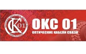 Закрытое акционерное общество «ОКС 01» - изготовитель оптических кабелей, с 2007 года выпускает свою продукцию с оптическими волокнами нового поколения - марки SMF-28e+, производства фирмы «Corning», США