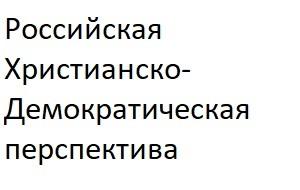 Российская Христианско-Демократическая партия (РХДП) - первая официально зарегистрированная христианская политическая организация в стране - была образована в мае 1990 года. Ее целью является построение сильного демократического правового государства с опорой на национальные ценности, историю и культуру