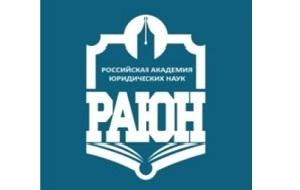 Российская академия юридических наук была создана в 1999 году и сейчас, подводя итоги нашей работы, можно с уверенностью сказать, что Академия стала авторитетной общественной и научной организацией общенационального масштаба