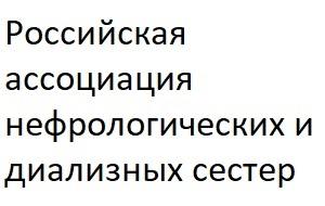 """""""Российская ассоциация нефрологических и диализных сестер"""" - общероссийская общественная организация"""