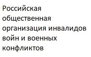 «Российская общественная организация инвалидов войн и военных конфликтов» - общероссийская общественная организация