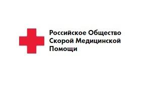 Объединение профессионалов скорой медицинской помощи, своей деятельностью способствующих формированию благоприятных условий для функционирования и развития этой сферы в России