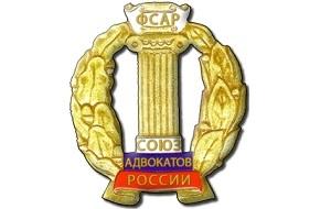 Федеральный Союз Адвокатов России старейшая и наиболее авторитетная общественная организация адвокатов, объединяющая на добровольной основе профессиональных правозащитников, а также граждан и организации, сочувствующих целям и задачам Союза.