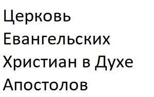 Пятидесятническая община с центром в Санкт-Петербурге. Насчитывает 10 тысяч приверженцев, объединённых в 70 автономных общин. В различное время были известны как «единственники», «смородинцы», «иисусовцы», «единобожцы»