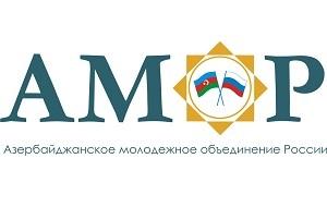 «Азербайджанское молодежное объединение России» - общероссийская молодежная общественная организация