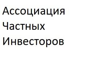 """""""Ассоциация Частных Инвесторов"""" - общероссийская общественная организация"""