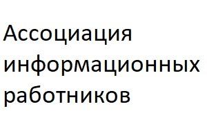 """""""Асоциация информационных работников"""" - общероссийская общественная организация. Основной вид деятельности: Деятельность профессиональных организаций."""
