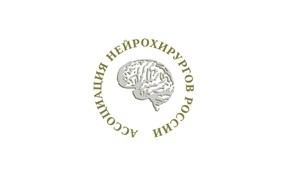 Ассоциация нейрохирургов России существует уже более 20 лет и объединяет в настоящее время около тысячи ведущих специалистов российской нейрохирургии и смежных специальностей. За годы деятельности Ассоциации нам удалось добиться существенного прогресса в развитии нашей специальности в России, однако век развития информационных технологий, ускоряющегося времени и увеличения объема информации требует внедрения современных форм коммуникаций в профессиональной, общественной деятельности и личных контактах