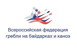 Всероссийская федерация гребли на байдарках и каноэ - организация. Создана в 1992 году, объединяет спортивные организации 34 субъектов Российской Федерации