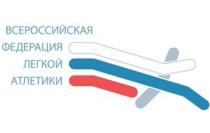Всероссийская федерация легкой атлетики (ВФЛА) ыоздана в 1990 году, объединяет 76 федераций легкой атлетики субъектов Российской Федерации. Федерация является коллективным членом Международной ассоциации легкоатлетических федераций (IAAF) и Европейской легкоатлетической ассоциации (EAA)