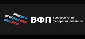 Всероссийская федерация плавания - организация, образована в 1993 году