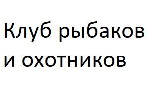 «КЛУБ РЫБАКОВ И ОХОТНИКОВ» - ОБЩЕРОССИЙСКАЯ ОБЩЕСТВЕННАЯ ОРГАНИЗАЦИЯ
