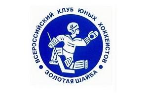 «Клуб юных хоккеистов «Золотая шайба» имени А.В. Тарасова» - всероссийская организация.Золотая шайба — всесоюзный и всероссийский хоккейный турнир среди детских команд