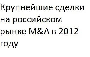 Уходящий год был не слишком удачным для российского рынка: объем сделок снизился на треть, сократилась доля промышленности, усилилось влияние госкомпаний. На эти тенденции указывает рейтинг 30 крупнейших сделок по слияниям и поглощениям на российском рынке M&A, подготовленный Информационным агентством AK&M