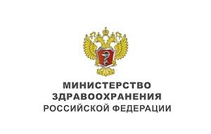 Министерство здравоохранения Российской Федерации (Минздрав России) — федеральное министерство, осуществляющее функции по выработке государственной политики и нормативно-правовому регулированию в сфере здравоохранения, обязательного медицинского страхования, обращения лекарственных средств для медицинского применения, включая вопросы организации профилактики заболеваний, в том числе инфекционных заболеваний и СПИДа, медицинской помощи, медицинской реабилитации и медицинских экспертиз, фармацевтической деятельности, включая обеспечение качества, эффективности и безопасности лекарственных средств для медицинского применения, обращения медицинских изделий, санитарно-эпидемиологического благополучия населения, курортного дела, а также по управлению государственным имуществом и оказанию государственных услуг в сфере здравоохранения. 21 мая 2012 года преобразовано из Министерства здравоохранения и социального развития Российской Федерации.