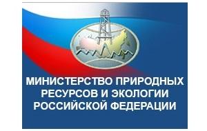 Министерство природных ресурсов и экологии Российской Федерации (Минприроды России) — федеральный орган исполнительной власти Российской Федерации, осуществляющий государственное управление в сфере природопользования, охраны окружающей среды и обеспечения экологической безопасности.