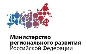 Министерство регионального развития Российской Федерации (Минрегион России) — федеральный орган исполнительной власти, осуществлявший функции по выработке государственной политики и нормативно-правовому регулированию в сфере социально-экономического развития субъектов Российской Федерации,